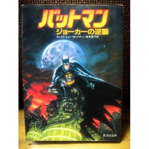 バットマン―ジョーカーの逆襲 (竹書房文庫)の詳細を見る