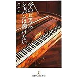 今のピアノでショパンは弾けない 日経プレミアシリーズ