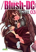 /Blush-DC 3 ~秘・蜜~ (愛蔵版コミックス)