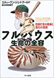 フルハウス 生命の全容―四割打者の絶滅と進化の逆説 (ハヤカワ文庫NF)