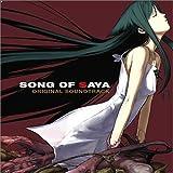 沙耶の唄 オリジナルサウンドトラック