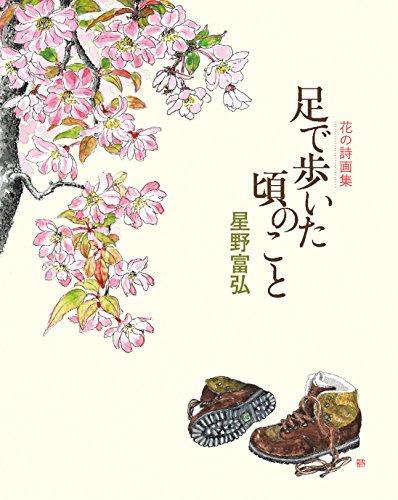 花の詩画集 足で歩いた頃のことの詳細を見る