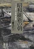 昭和維新の朝(あした)―二・二六事件と軍師・齋藤瀏