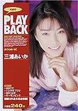 PLAYBACK 三浦あいか [DVD]