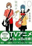 DVD付き 徒然チルドレン 第10巻 特装版 (講談社キャラクターズライツ)