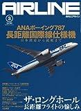AIRLINE (エアライン) 2012年 03月号 [雑誌] 画像