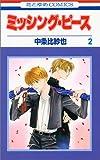 ミッシング・ピース 2 (花とゆめCOMICS)