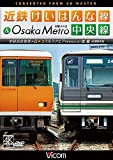 近鉄けいはんな線&Osaka Metro中央線 4K撮影作品 学研奈良登美ヶ丘~コスモスクエア(ゆめはんな)往復[DVD]