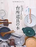 台所道具の本―プロに教わる選び方・つきあい方のいろは