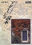 オントモ・ムック/アダージョ読本 (Ontomo mook―クラシック読本)