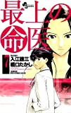 最上の命医 7 (少年サンデーコミックス)