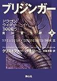 ブリジンガー 炎に誓う絆 上巻 (ドラゴンライダーBOOK3)