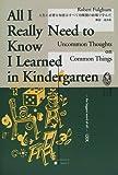 人生に必要な知恵はすべて幼稚園の砂場で学んだ (講談社ワールドブックス)
