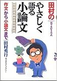 田村のやさしく語る小論文―代々木ゼミ方式