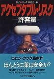 アクセプタブル・リスク―許容量 (ハヤカワ文庫 NV (814))
