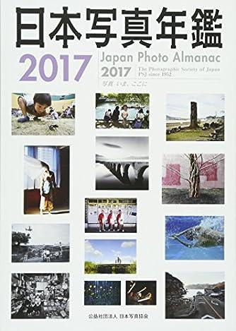 日本写真年鑑〈2017〉