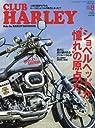 CLUB HARLEY(クラブハーレー) 2017年 08 月号 雑誌