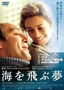 海を飛ぶ夢 [DVD]