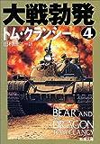 大戦勃発〈4〉 (新潮文庫)