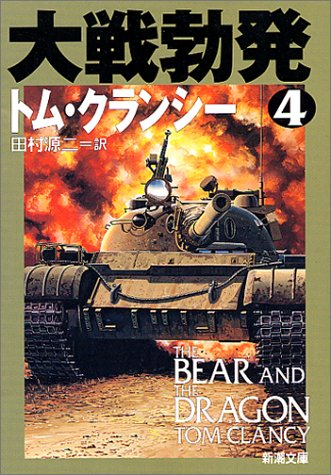 大戦勃発〈4〉 (新潮文庫)の詳細を見る