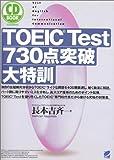 CD BOOK TOEIC Test 730点突破大特訓
