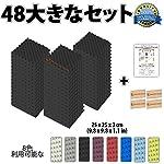 スーパーダッシュ 新しい 48ピース 250 x 250 x 30 mm エッグクレートアコースティックタイルフォーム 吸音材 防音 吸音材質ポリウレタン SD1052 (黒)