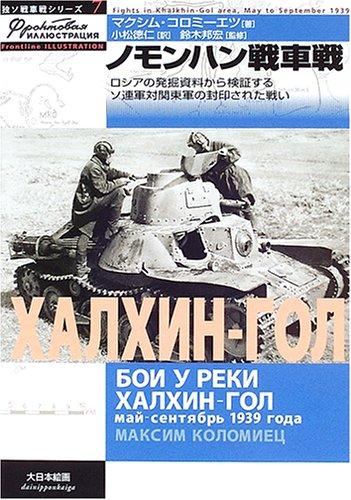 ノモンハン戦車戦―ロシアの発掘資料から検証するソ連軍対関東軍の封印された戦い (独ソ戦車戦シリーズ)