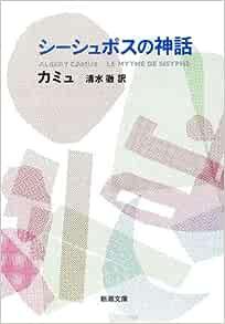 シーシュポスの神話 (新潮文庫) 文庫 カミュ (著), 清水 徹 (翻訳)