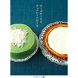 チーズケーキとチョコレートケーキ (天然生活ブックス)