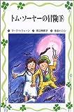 トム・ソーヤーの冒険 (下) (フォア文庫愛蔵版)