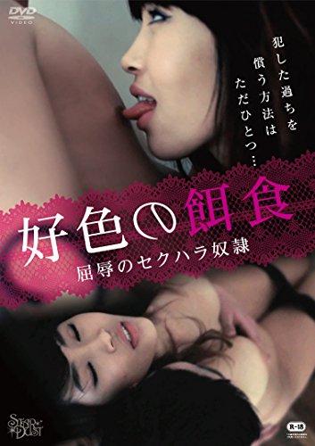 好色の餌食 屈辱のセクハラ奴隷 [DVD]