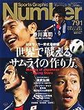 Sports Graphic Number (スポーツ・グラフィック ナンバー) 2011年 11/24号 [雑誌]