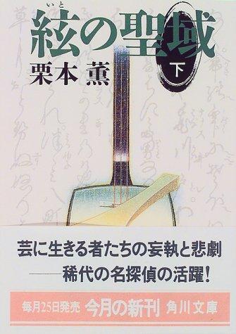 絃の聖域〈下〉 (角川文庫)の詳細を見る