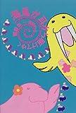 海馬が耳から駆けてゆく (1)