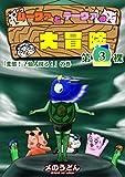 ムーワァとデーヴァの大冒険 第3巻「変態!?仙人現る!」