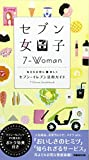 セブン女子―毎日をお得に&楽しくセブンーイレブン活用ガイド (ぴあMOOK)