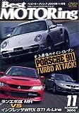 DVD>Best MOTORing 2006年11月号 ポルシェ911ターボツクバアタック ()