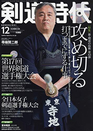 剣道時代2018年12月号 DVD付き
