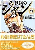 鉄鍋のジャン (11) (MF文庫)
