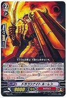 カードファイト!!ヴァンガード/PR/0379 ドラゴンナイト ルーレン