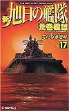 新旭日の艦隊〈17〉大いなる地球 (C・NOVELS)