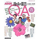 NHK趣味の園芸Q&A (春) (生活実用シリーズ―生活ほっとモーニング)