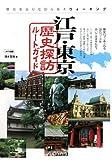江戸・東京歴史探訪ルートガイド