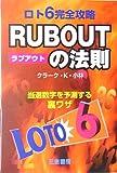 ロト6完全攻略 RUB OUTの法則—当選数字を予測する裏ワザ (サンケイブックス)