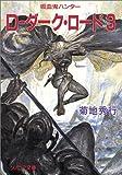 D‐ダーク・ロード〈3〉―吸血鬼ハンター(11) (ソノラマ文庫)