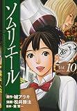 ソムリエール 10 (ヤングジャンプコミックス) 画像
