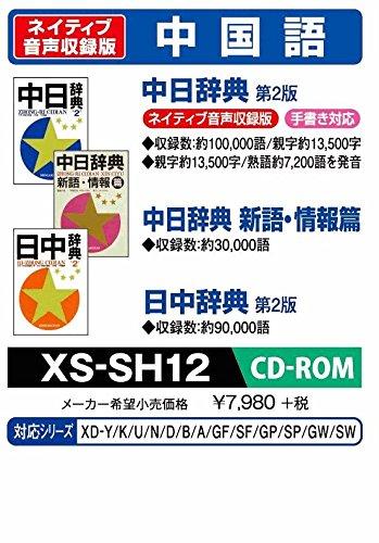カシオ 電子辞書 追加コンテンツ CD-ROM版 中日辞典 ...