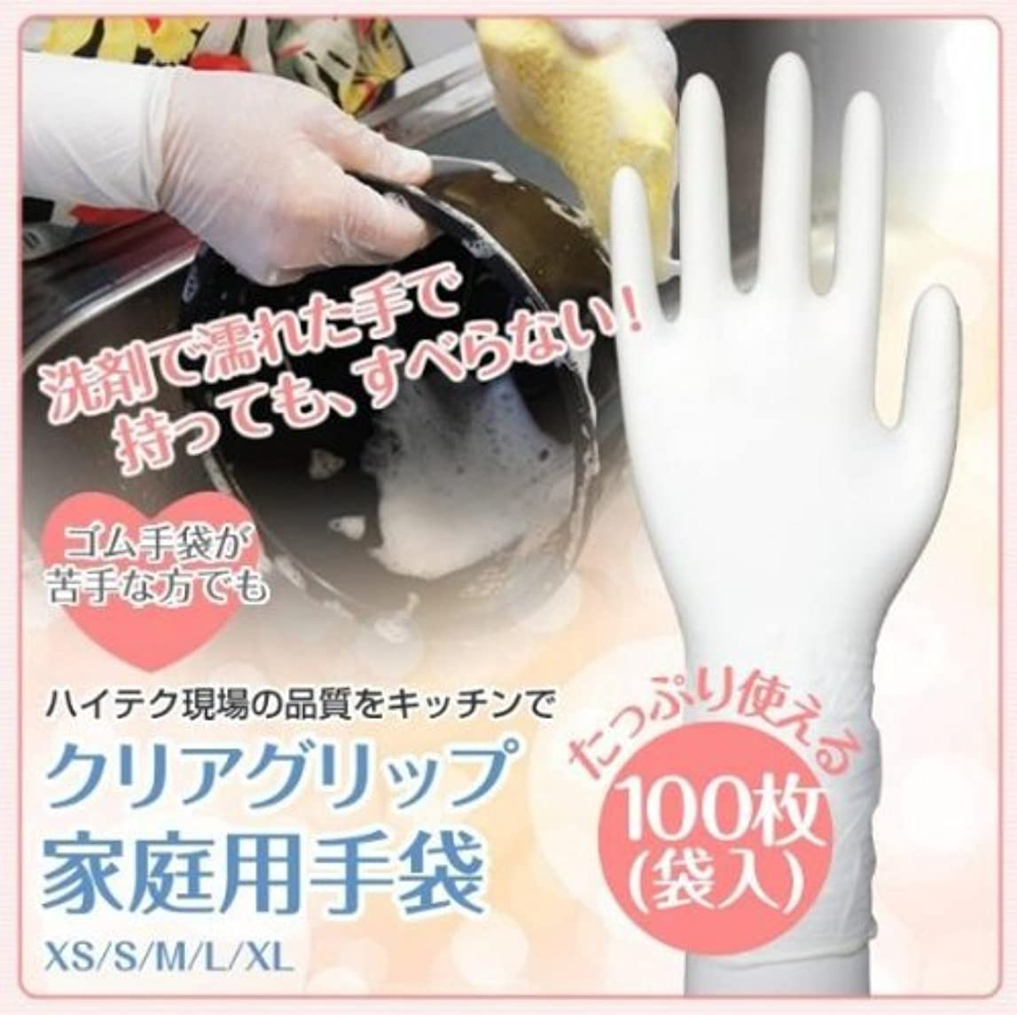 最少倒錯海上三高サプライ ニトリル手袋 クラス100 クリアグリップ ロング(半透明) GN09 100枚入り ■5種類の内「XS」を1点のみです