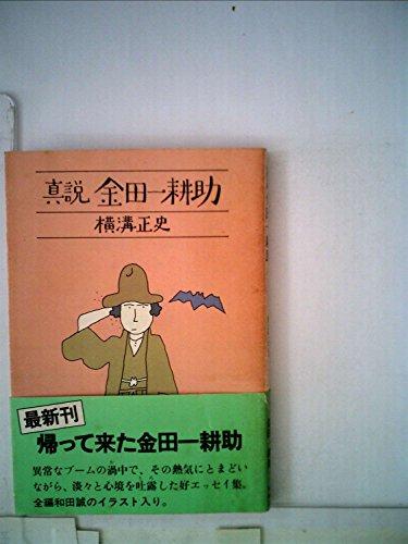 真説金田一耕助 (1979年) (角川文庫)の詳細を見る