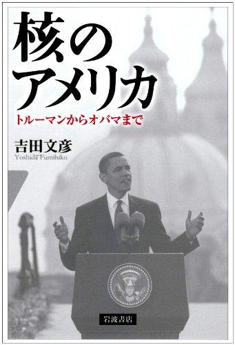 核のアメリカ—トルーマンからオバマまで